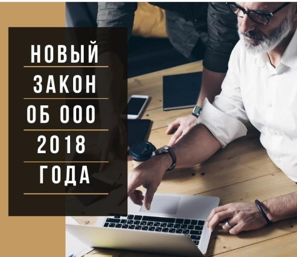 Что нужно изменить в Уставе в связи с принятием нового закона об ООО в 2018 году?